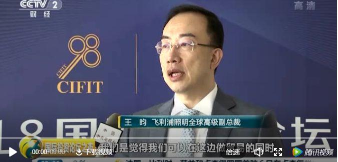 国际投资贸易洽谈会 -  昕诺飞副总裁王昀:对中国市场充满信心潞城